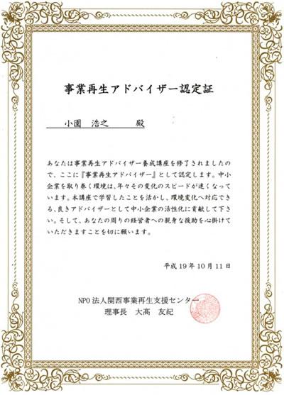 事業再生アドバイザー認定賞